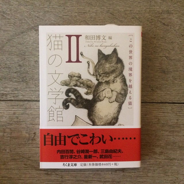 猫の文学館Ⅱ