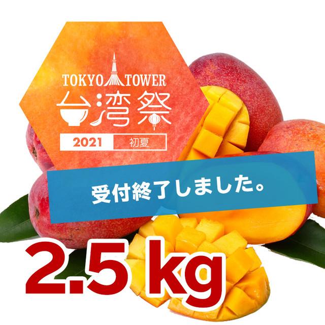 【台湾直送・数量限定】台湾アップルマンゴー 2.5kg 1箱 [5個~8個入] ~6月中旬から発送~