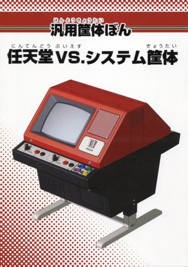 汎用筐体ぼん 任天堂レジャーシステム VS.システム筐体