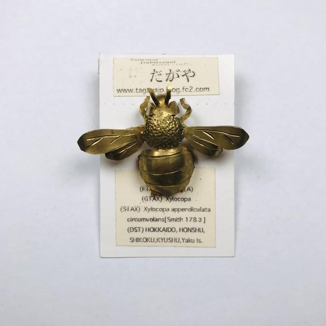 【たがや】 ブローチ「キムネクマバチ」