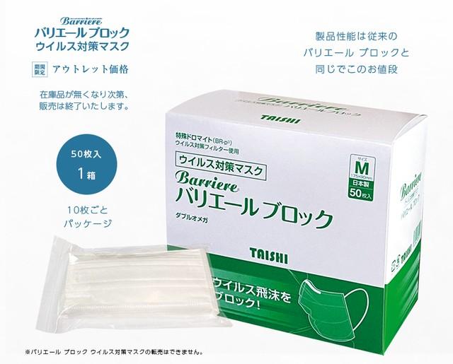 【販売再開】バリエール ブロック ウイルス対策マスクアウトレット価格  1 箱(50 枚入)