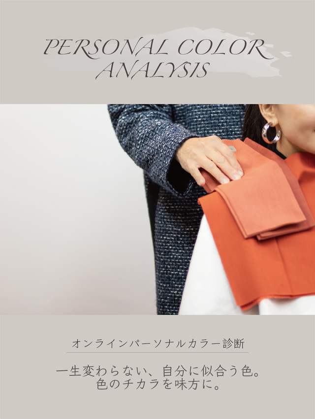 【>>>BACKSTAGE x Color Analyst Yasuko】ONLINE PERSONAL COLOR ANALYSIS 30分コース