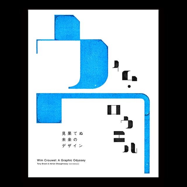 ウィム・クロウエル 見果てぬ未来のデザイン Wim Crouwel: A Graphic Odyssey