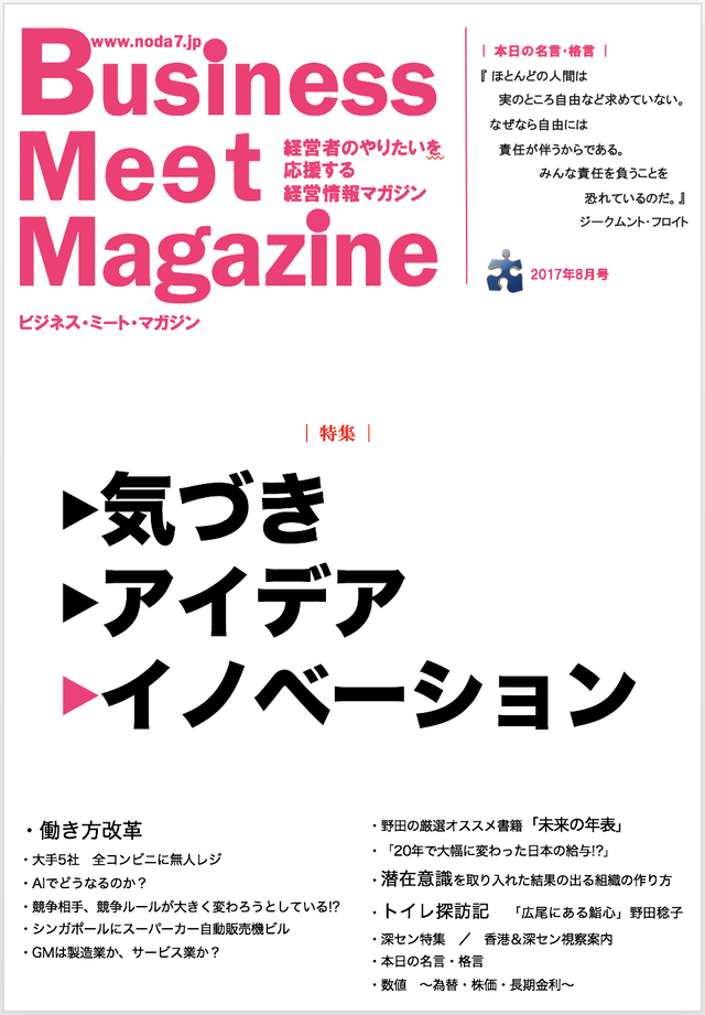 [雑誌]BMM2017年8月号「気づき→アイデア→イノベーション」