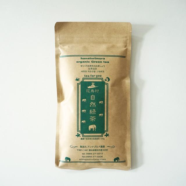 花鳥村 自然緑茶