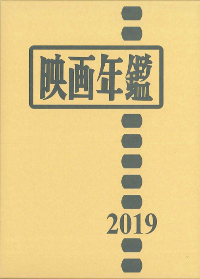 映画年鑑〈2019年版〉