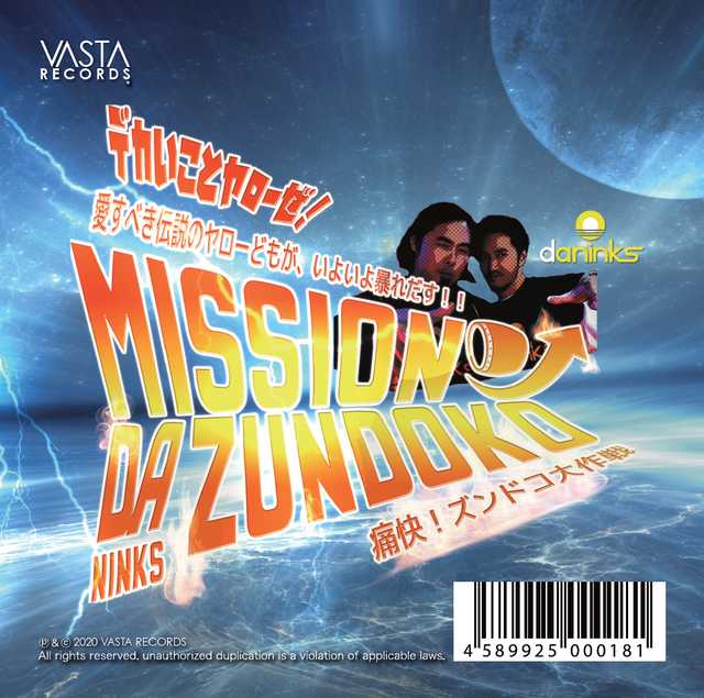 [CD&T-shirtセット]痛快!ズンドコ大作戦 – GOLDEN BOMBER ed. ( Mission Zundoko – GOLDEN BOMBER ed.) -送料無料