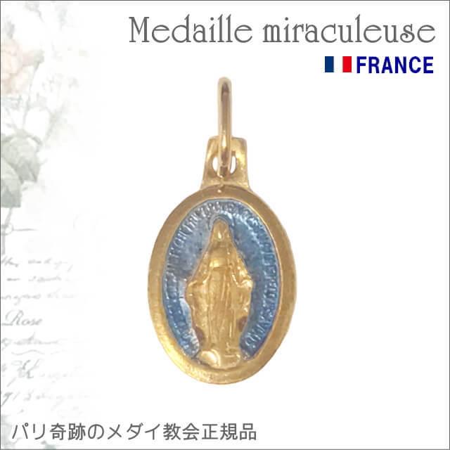 パリ奇跡のメダイ教会正規品 不思議のメダイユ フランス製 Sサイズ 金色ブルーペイント ゴールド 聖母マリア ペンダント おまけ付き