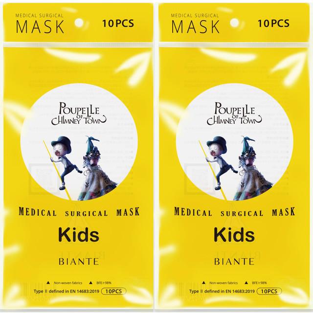BIANTE 【小さいサイズ:2袋20枚入】「えんとつ町のプペル」デザイン 医療用 サージカルマスク 不織布マスク YY0469-2011認証
