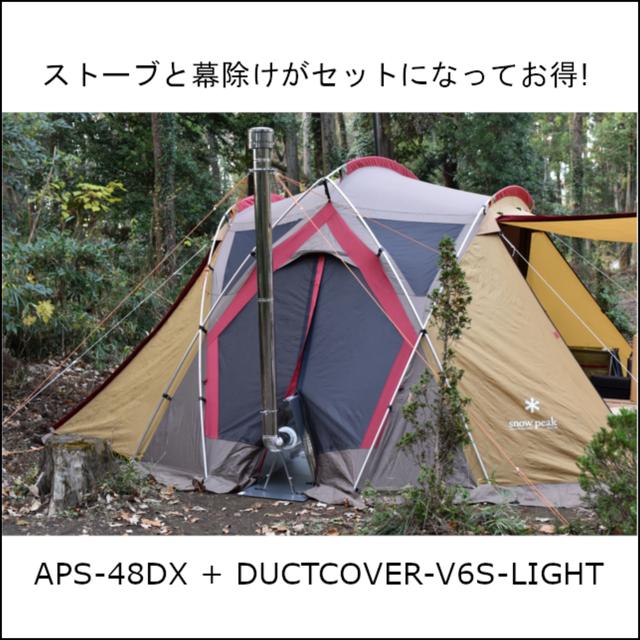 「煙突キャンプセット PRO」(黒耐熱ステンレス煙突仕様)