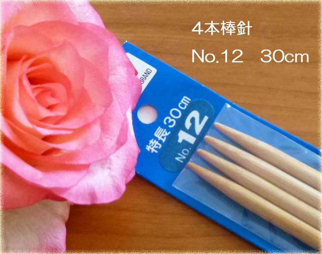 編み棒針 4本針 30cm No.12 Knitting Needles(編み針、棒針、編み物、編物、毛糸、手芸道具、手芸用品)