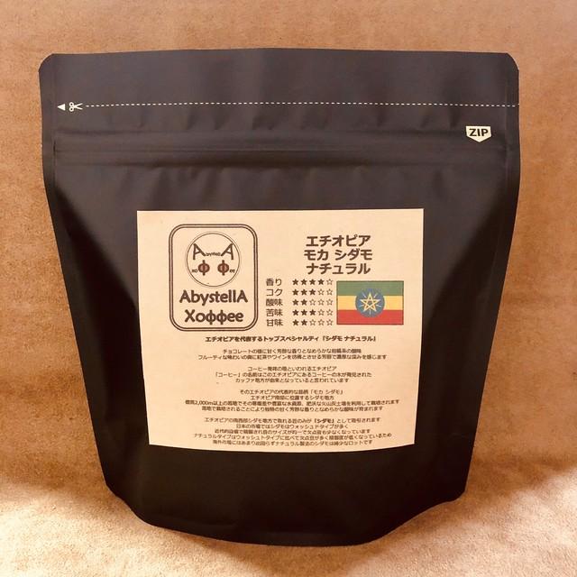 エチオピア モカシダモ 150g