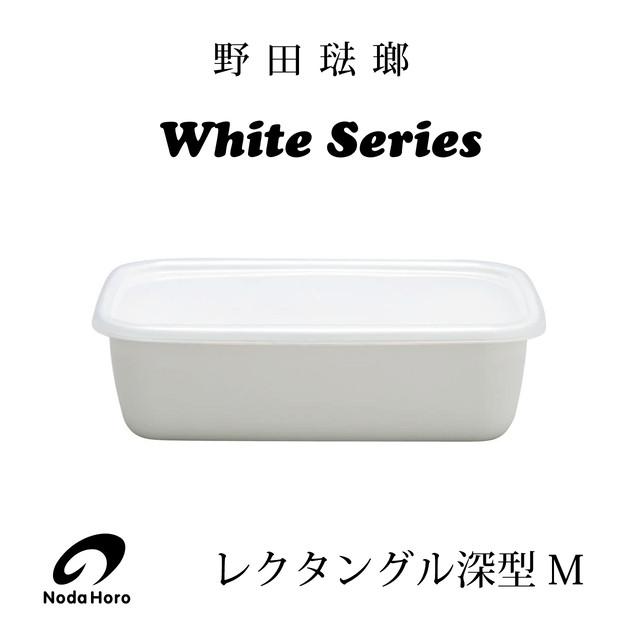 野田琺瑯 White Series レクタングル深型Mシール蓋付