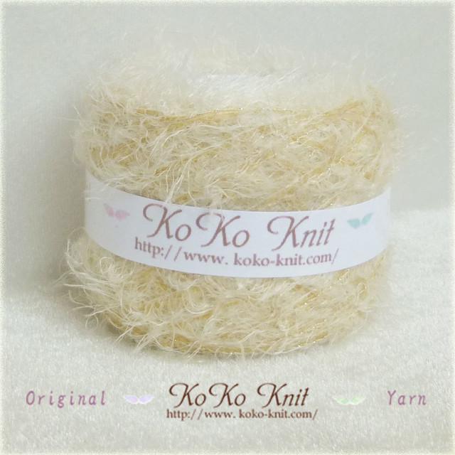 §koko§ まったりミルクティー 1玉48g以上 ファー、引き揃え糸、毛糸  オリジナル糸