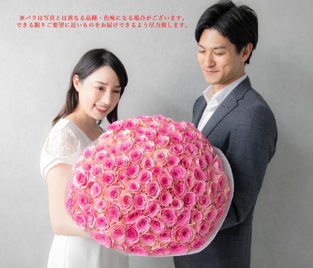 【PREMIUM(ピンクはPREMIUMのみ)】 100本のバラの花束(PINK)