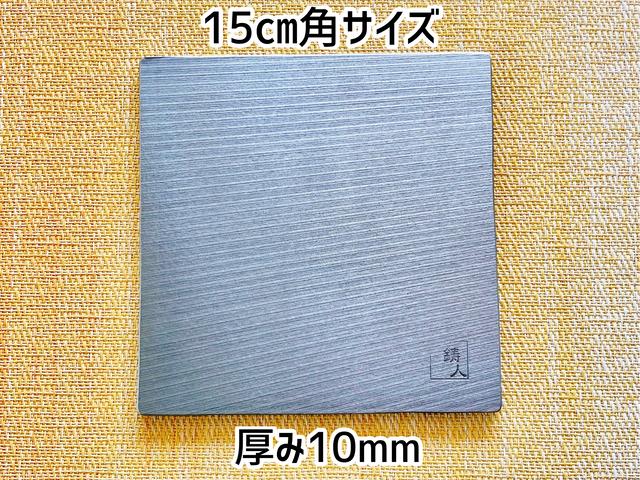 ニクイタ・ソロ  15㎝角 10mm