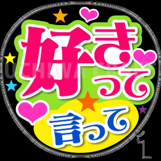 【プリントシール】『好きって言って』コンサートやライブ、劇場公演に!手作り応援うちわでファンサをもらおう!!!
