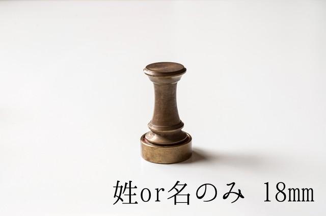 真鍮のハンコ 角21mm 【受注生産品】
