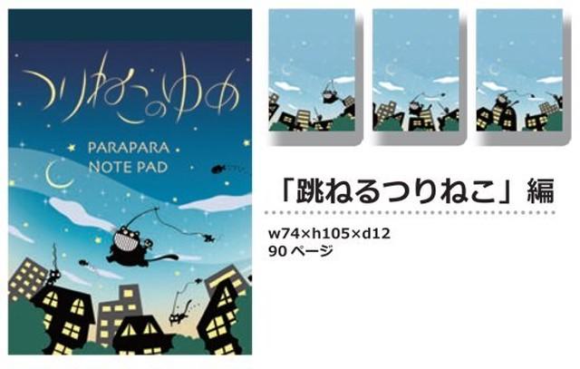 【パラパラメモTube(R)】跳ねるつりねこ編(すがのやすのり)