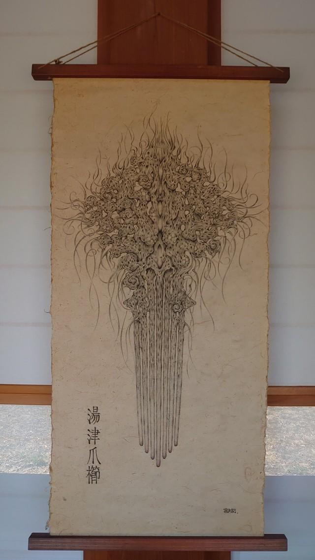 湯津爪櫛(ゆつつまぐし)