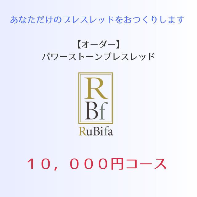 【オーダー】パワーストーンブレスレッド10000円コース