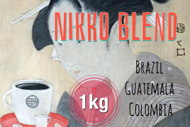 日光珈琲オリジナルブレンド|もっとお得な1kg コーヒー豆【シティロースト】