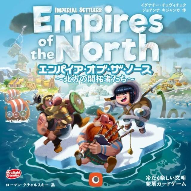 エンパイア・オブ・ザ・ノース ~北方の開拓者たち~ 完全日本語版