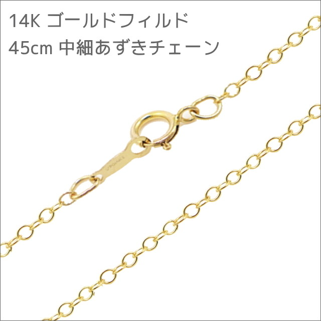 45cm  14kゴールドフィルド 幅1.6mm 中細あずきネックレスチェーン