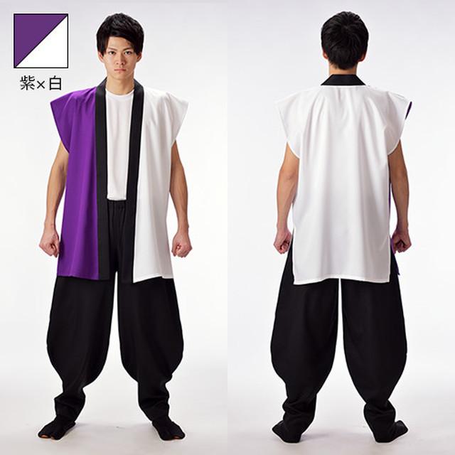袖なし半天 紫×白 ポリエステル【日本製】よさこい衣装 太鼓衣装 飲食店ユニフォーム