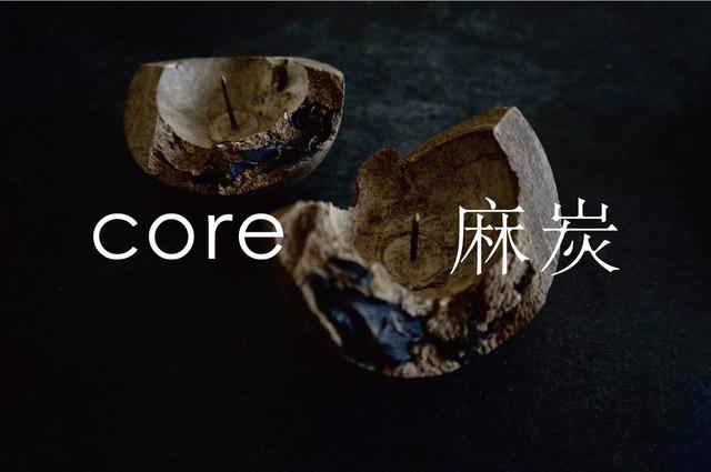 燭台「core麻炭」