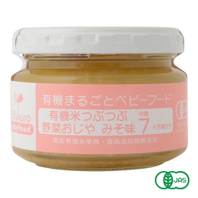 【有機まるごとベビーフード】NO.97有機米つぶつぶ野菜おじや みそ味