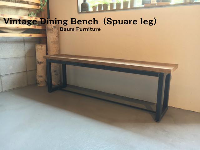 ダイニングベンチ 150cm 古材 ヴィンテージ アイアン [Vintage Dining Bench(spuare leg)]