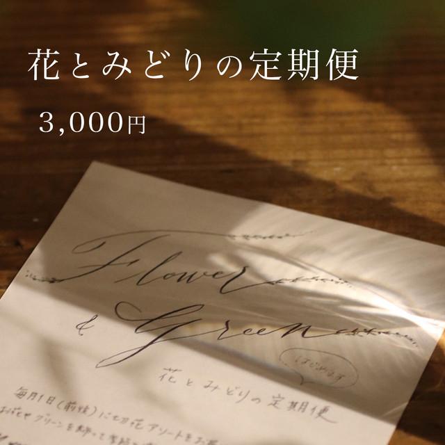 花とみどりの定期便「10月」【3,000円コース】