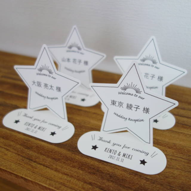星の形の席札★ゲストの名入れ可 5枚
