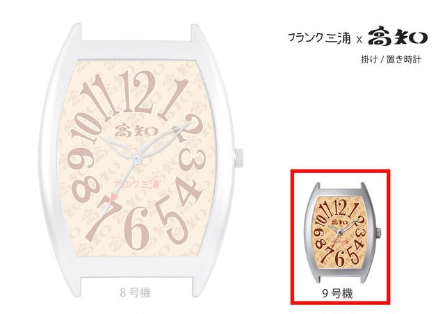 フランク三浦×ブランド高知 コラボ 置時計