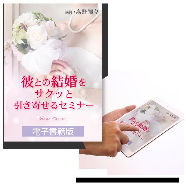 《電子書籍 2016年版》不倫恋愛のままで終わらせない!彼との結婚をサクッと引き寄せるセミナー - メイン画像