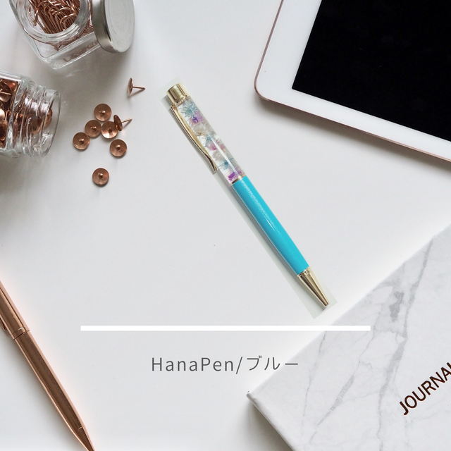 Hana Pen/ブルー