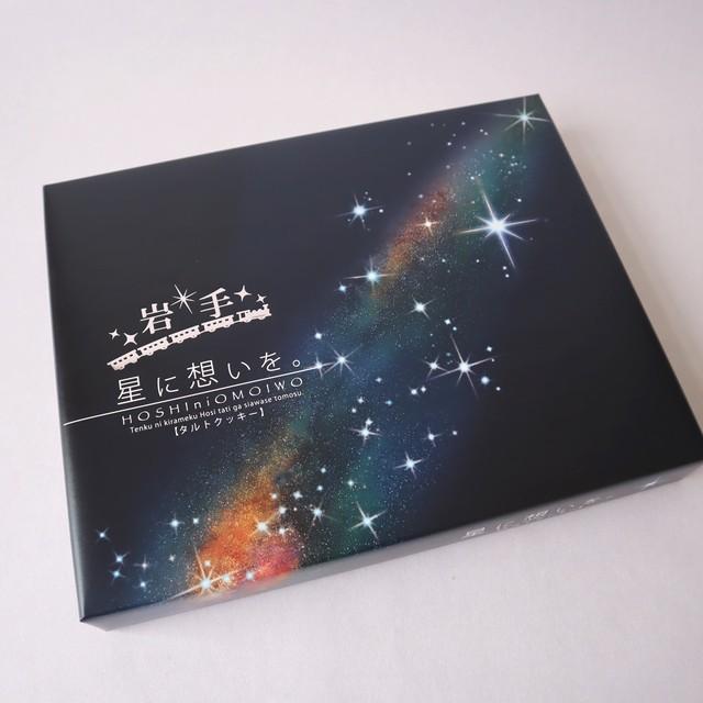 タルトクッキー『星に想いを』21枚入