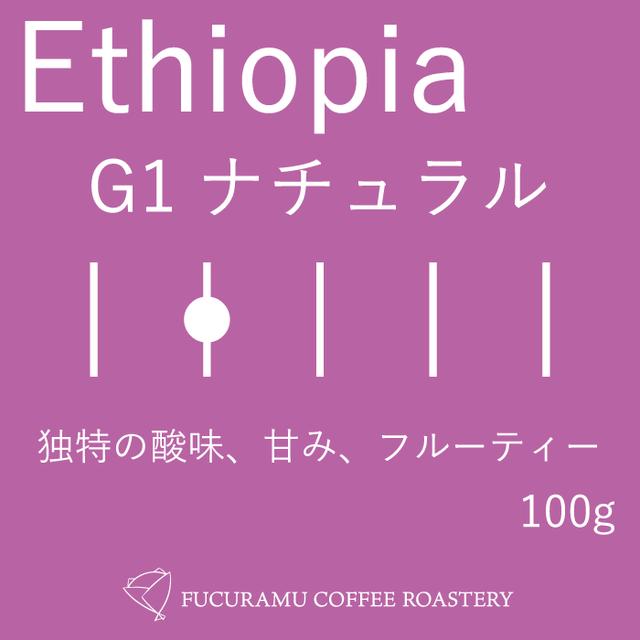 エチオピア イルガチェフェG1ナチュラル【ハイロースト】100g