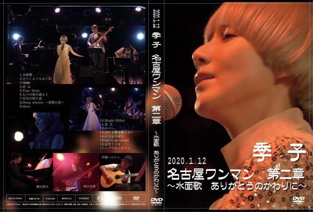 【限定DVD】季子 / 名古屋ワンマンライブ ~水面歌 ありがとうのかわりに~
