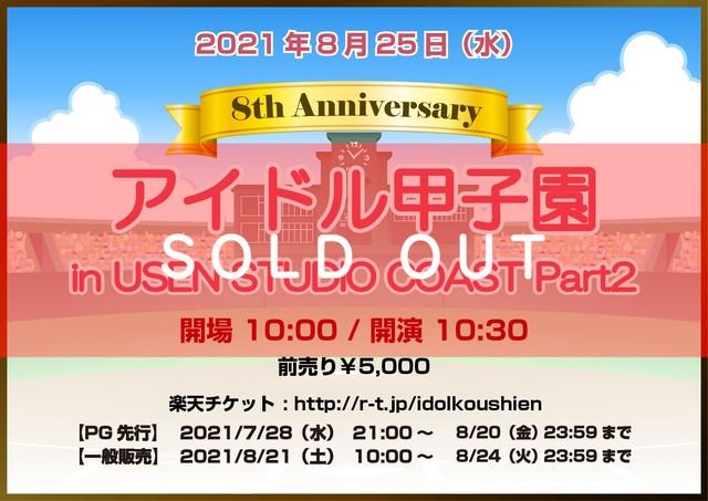 【8/25 8th Anniversary「アイドル甲子園 in USEN STUDIO COAST」Part2 チェキ】 条件ノベルティ付き(メンバー指定可能)【BA188】