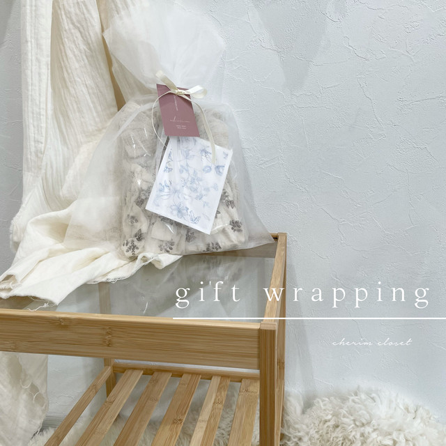 【 gift wrapping  】