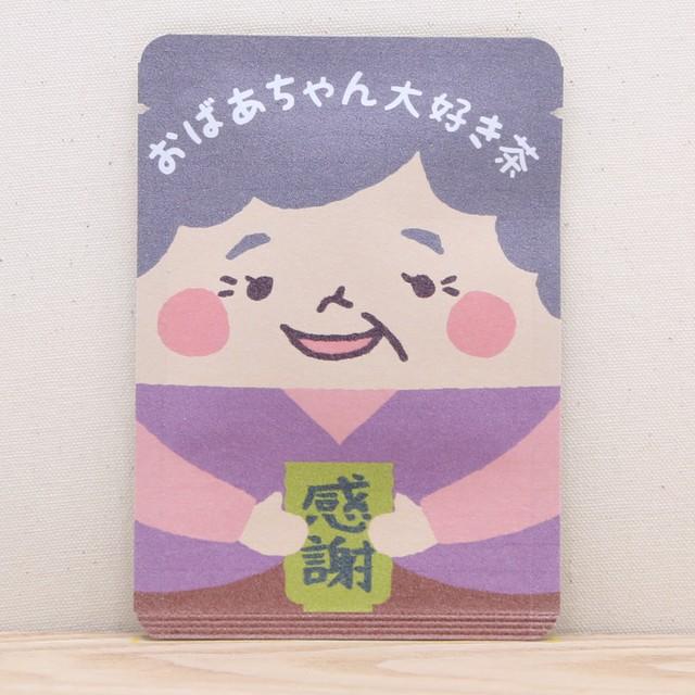 おばあちゃん大好き茶|敬老の日|ごあいさつ茶|玉露ティーバッグ1包入り