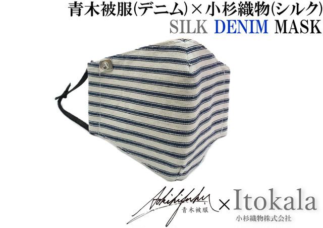 シルク(小杉織物)×デニム(青木被服) コラボレーション シルクデニムマスク / [ASHLEY / アシュリー] *真鍮リベット付