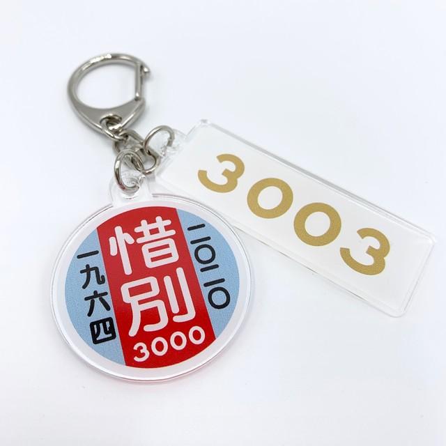 惜別3000 2連キーホルダー②C#3003