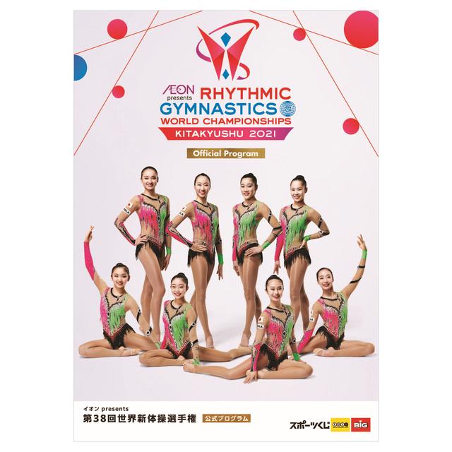 【電子版】世界新体操2021公式プログラム