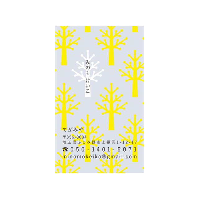 名刺 テンプレート 印刷|MTG-039 冬の森|用紙は白色がきれいな凹凸のあるやさしい雰囲気のモデラトーンGAピュアが特におすすめ