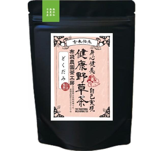 【訳あり品】自然栽培どくだみ茶 60包 〜 スッキリ美味しい 国産 無農薬 無施肥 無添加 ノンカフェイン