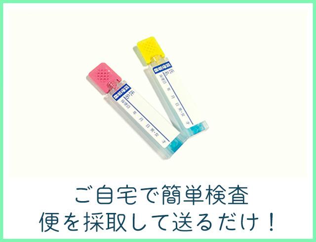 ① ピロリ菌簡易検査キット