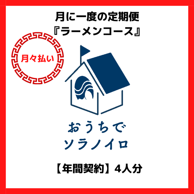 【年間契約 定期便】ラーメンコース 12ヶ月配送 4食分月々7,500円(送料込)